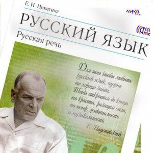Русский язык 8 класс Никитина читать