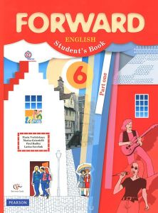 Английский язык. Forward. 6 класс. Учебник. Часть 1. ФГОС