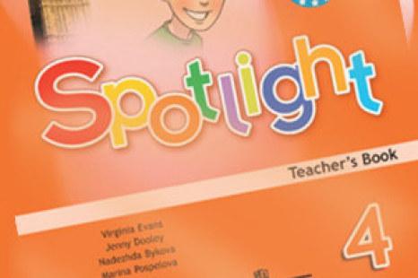 Английский в фокусе 4 класс Spotlight 4 Быкова, 2016 + ответы