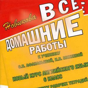 ГДЗ английский язык 6 класс Афанасьева