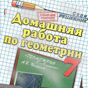 ГДЗ Погорелов 7 класс геометрия