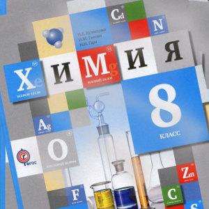 Учебник Химия 8 класс Титова