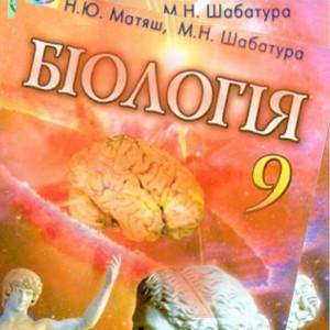 Учебник Биология 9 класс Матяш скачать на планшет