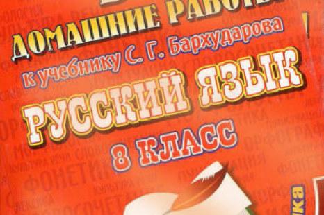 ГДЗ по русскому языку 8 класс Бархударов, Ершова 2016