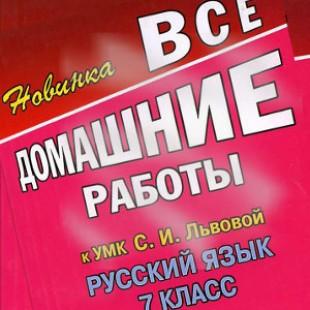 Читать ГДЗ по русскому 7 класс Львова домашние работы