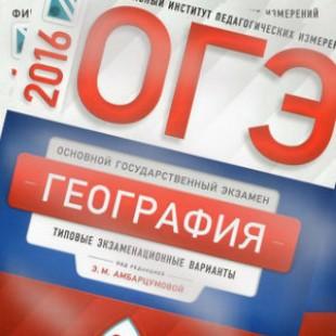 ОГЭ География Амбарцумова,10 вариантов 2016