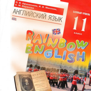 Английский язык 11 класс Афанасьева