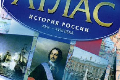 Атлас история России 7 класс, XVII-XVIII века, 2016
