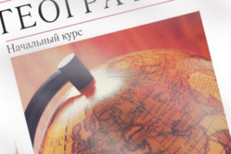 География 5 класс Баринова Плешаков 2016