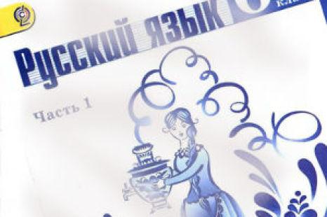 Русский язык 6 класс Ладыженская 2016
