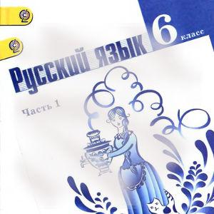 ГДЗ Русский язык 6 класс Ладыженская онлайн