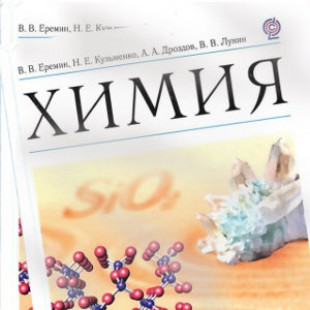 Химия 9 класс Еремин