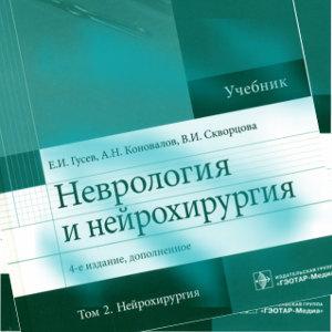 Неврология и нейрохирургия Гусев