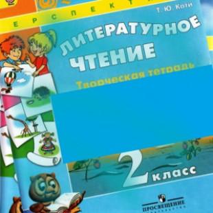 Литературное чтение 2 класс Творческая тетрадь Коти, 2016