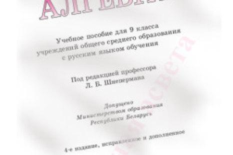 Алгебра 9 класс Кузнецова