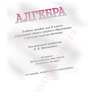 ГДЗ Алгебра 9 класс Кузнецова