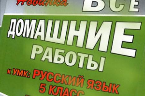 Выполни все домашние работы по русскому языку 5 класс Ладыженская, 2016