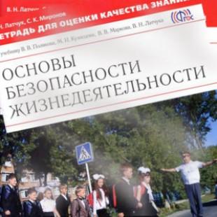 Рабочая тетрадь по ОБЖ 5 класс Латчук 2016