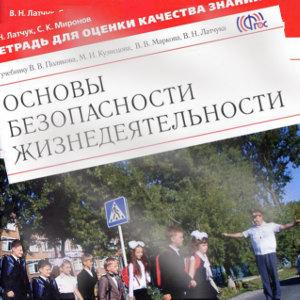 Рабочая тетрадь по ОБЖ 5 класс Латчук