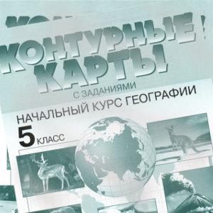 ГДЗ Контурные карты 5 класс Летягин онлайн