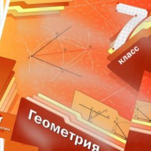 Геометрия 7 класс Мерзляк Полонский 2016