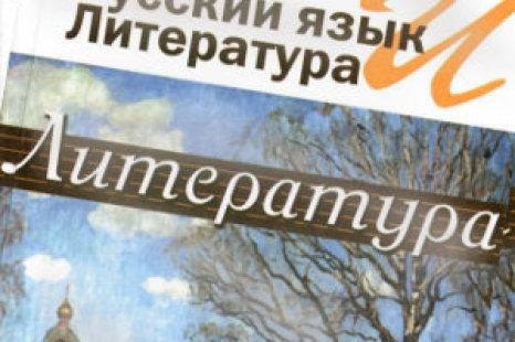 Литература 11 класс Михайлов 2016