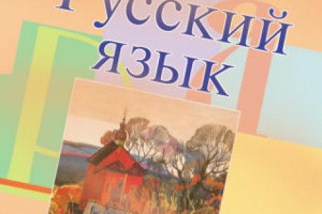 Русский язык 10 класс Мурина Литвинко, 2016