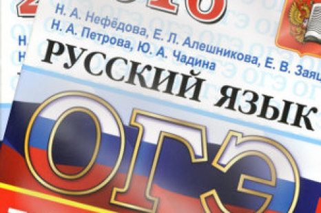 ОГЭ 2016 Русский язык Нефёдова 9 класс