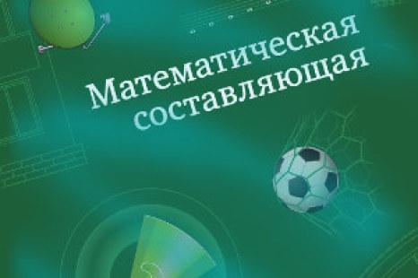 Читать Математическая составляющая Андреев, 2016