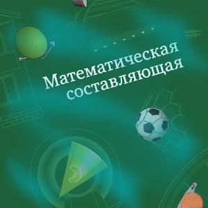 Купить Математическая составляющая Андреев
