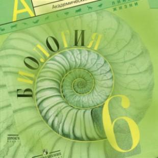 Биология 6 класс Пасечник Суматохин 2016