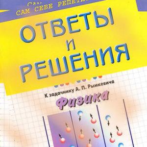 ГДЗ Физика 10 класс Рымкевич
