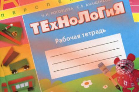 Читать Технология 4 класс Рабочая тетрадь Роговцева, 2016