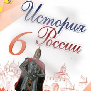 Читать История России 6 класс Торкунов, 2016