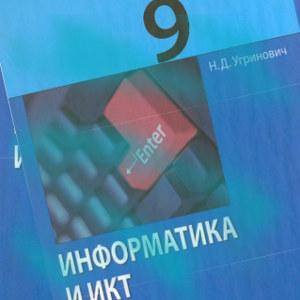 Информатика 9 класс Угринович
