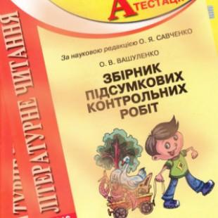 ДПА Збірник підсумкових контрольних робіт 4 клас, Вашуленко, 2016