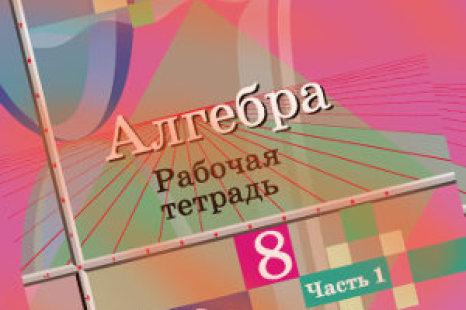 Алгебра 8 класс рабочая тетрадь Зубарева