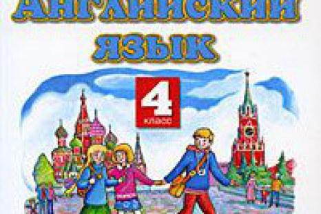 Английский язык 4 класс Ларькина Насоновская 2016