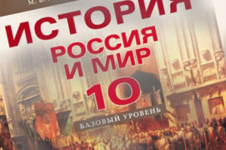 История России 10 класс Волобуев Карпачёв 2016