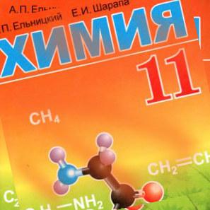 Учебник Химия 11 класс Ельницкий скачать