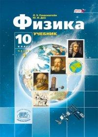 Физика. 10 класс. Учебник. Базовый и углубленный уровни. ФГОС