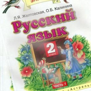 Русский язык 2 класс Желтовская Калинина 2016