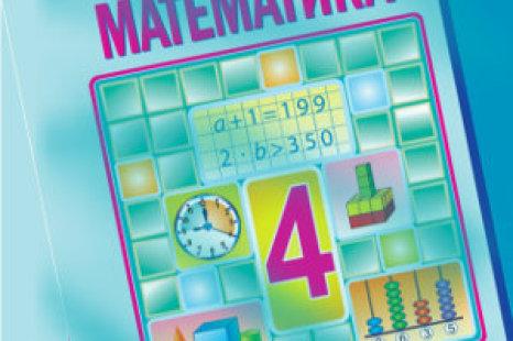 Математика 4 класс Муравьёва