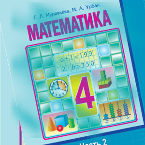 математика 4 класс решебник муравьева 2