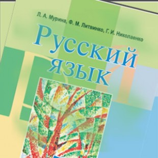 Русский язык 5 класс Мурина Литвинко 2014