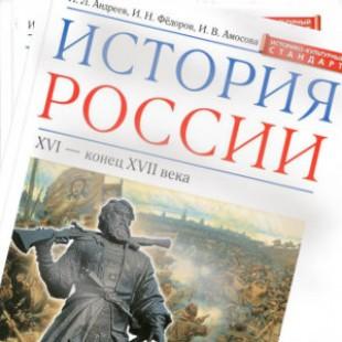 История России, XVI-конец XVII века, 7 класс, Андреев 2016