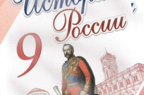 История России 9 класс Арсентьев 2016