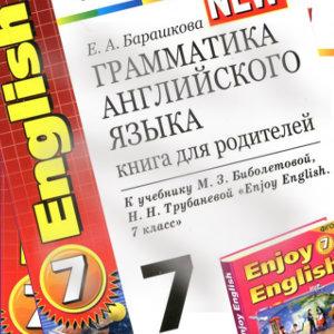 ГДЗ Грамматика английского языка 7 класс Барашкова ответы