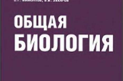 Общая биология учебник Мамонтов 2015