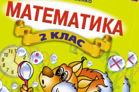 Математика 2 класс Богданович Лишенко відповіді